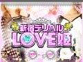 新宿LOVE姫